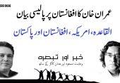 عمران خان کی تقریر میں افغان پالیسی کے متعلق نکات پر تبصرہ