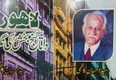 داتا کی نگری: لاہور کی مختصر تاریخ