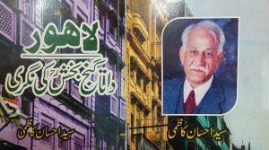 لاہور کی مختصر تاریخ