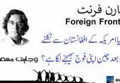 فارن فرنٹ: وجاہت مسعود اور محمد مہدی کے ساتھ امور خارجہ پر ایک نظر