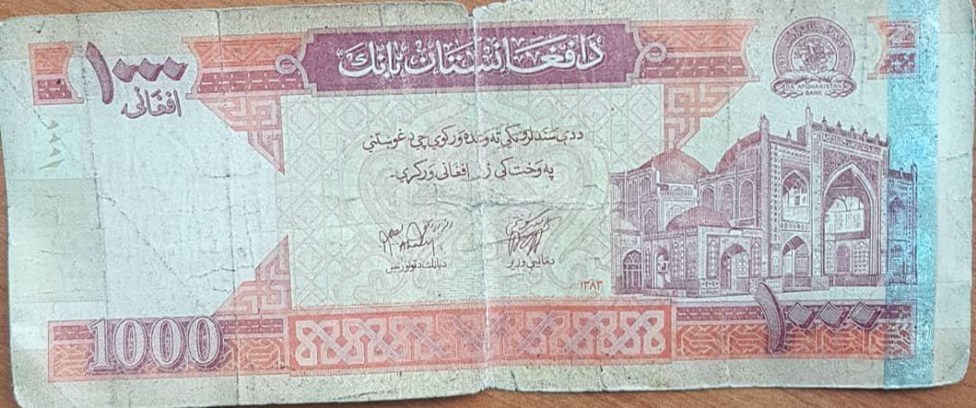 افغانی نوٹ