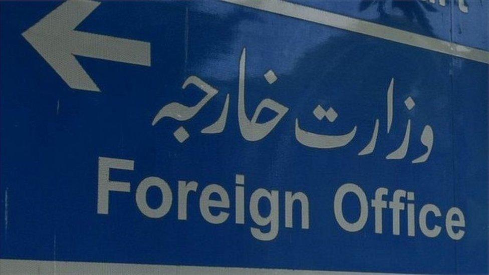 وزارت خارجہ