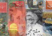 اردو کا نوحہ کیا کہیے